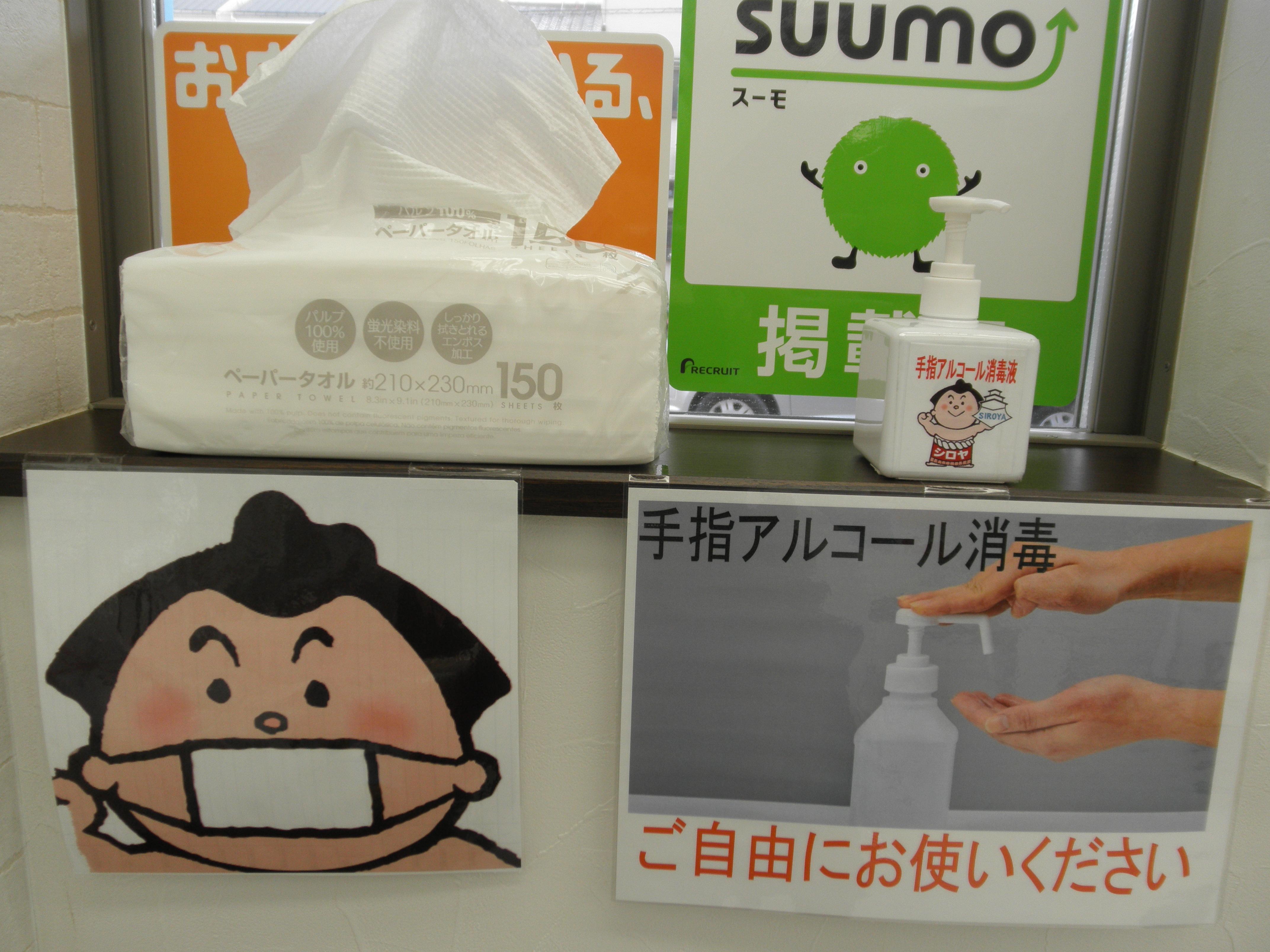 ◆◆◆◆◆新型コロナウイルス感染対策について◆◆◆◆◆ 1、当社では、お客様に安心してご利用して頂けるように、店内を消毒するなどの対策をしております。  2、当社では1日2回、朝夕必ず健康チェック(発熱・臭覚・味覚)を   行っています。   帰社時は石鹸手洗い、アルコール消毒の徹底を行っています。   予防対策として、マスク着用、防菌ブロッカーを着用しています。  3、店頭でのアルコール消毒設置をしております。